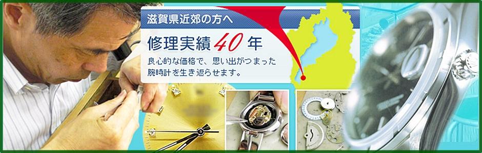 腕時計修理,滋賀県,オーバーホール,ロレックス,オメガ,腕時計,バンド,電池交換,分解掃除,ブルガリ,ウォッチクリニック井上